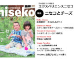 Announcement Of Ex Nis Summer Magazine Releasing