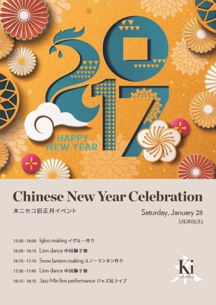 Ki Niseko Chinese New Year 2017 Schedule Poster