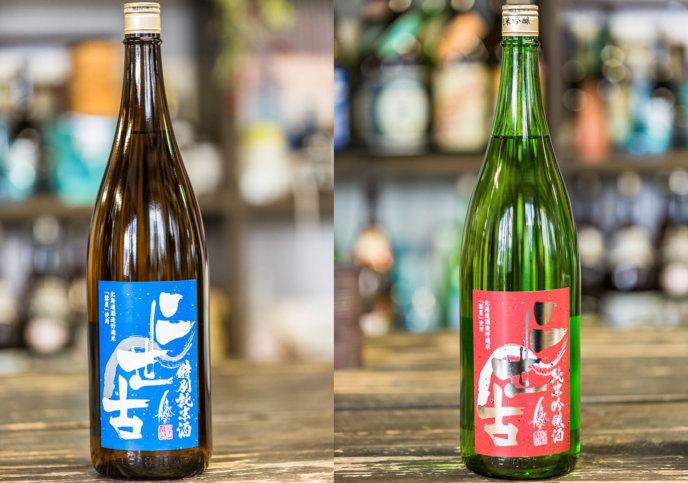 Niseko Sake Blue And Red