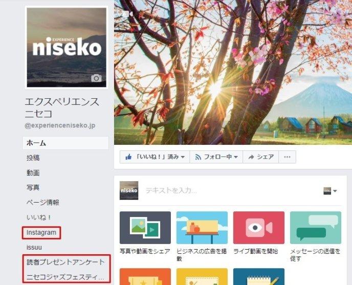 Experience Niseko Facebook