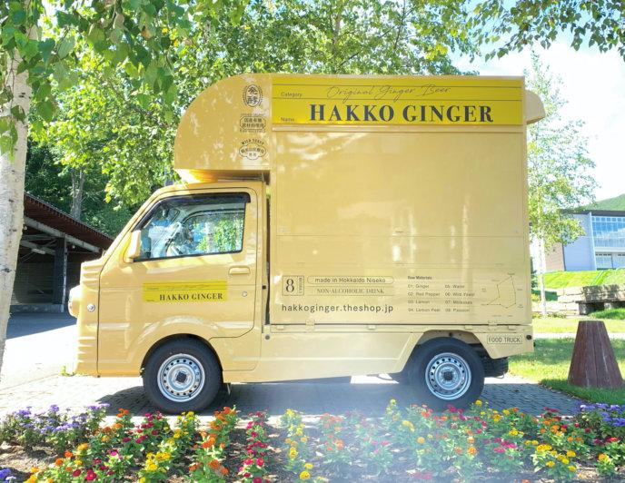 Hakko Ginger Van