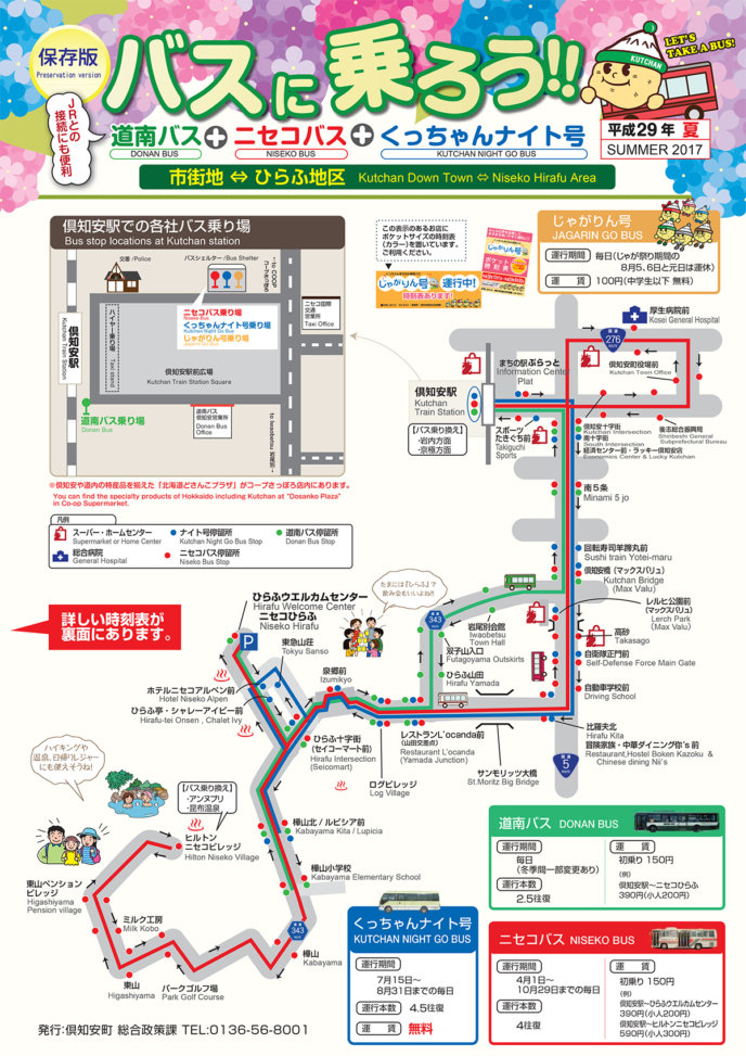Kutchan Night Go Bus Service