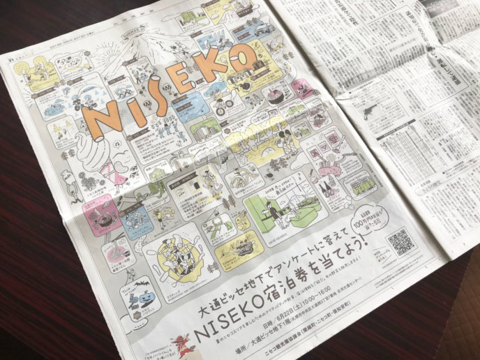 Niseko Accommodation Ticket