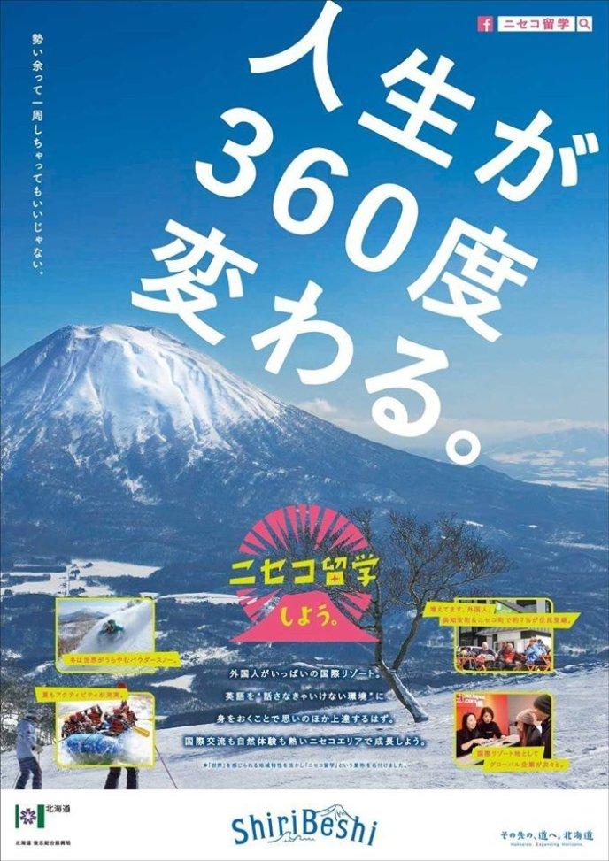 Niseko Ryugaku Poster