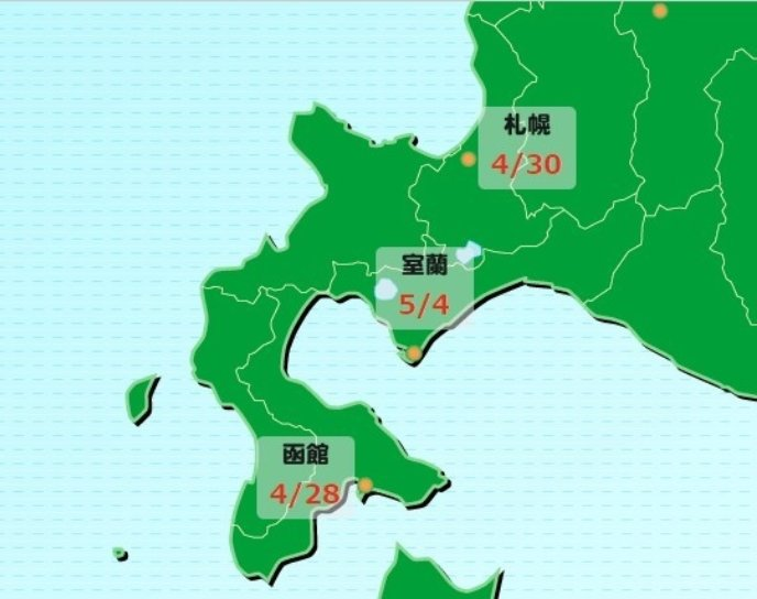 Sakura Forecast2