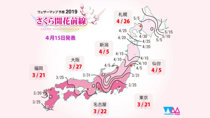 Sakura Zensen Weathermap