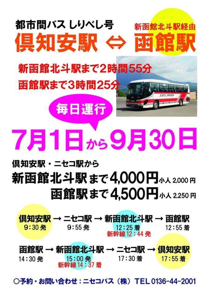 Shiribeshi Go Bus