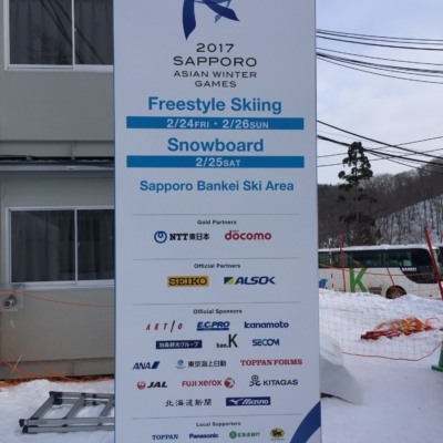 2017 Sapporo Winter asian games freestyle ski and snowboard event sign sponsors 2
