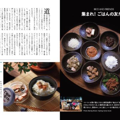 日本語セクション:近隣のご飯の「友」特集とびらページ