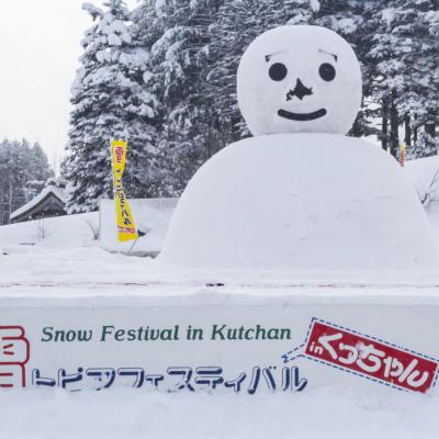 Kutchan Town Yukitopia 2017 Main Event Stage