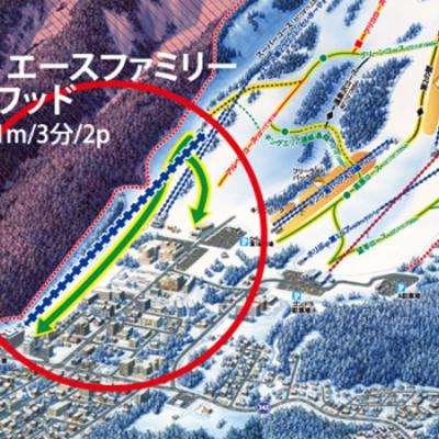 Niseko Grand Hirafu Ace Family Pair Lift Upgrade Map 2