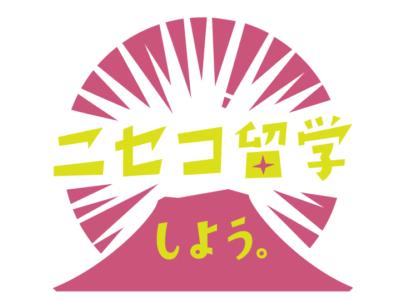 Niseko Ryugaku Logo