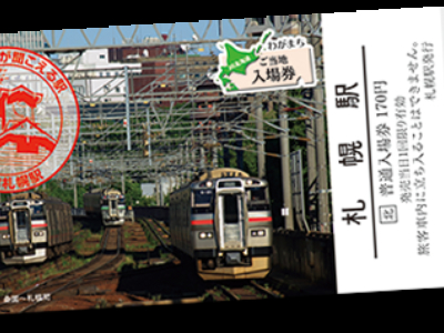 Special Ticket Of Jr Hokkaido