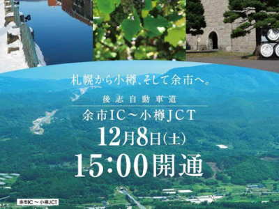 Yoichi Ic Otaru Jct