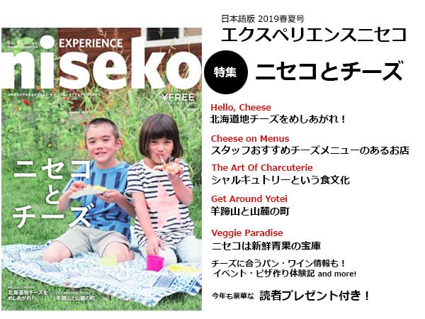 Announcement Of Ex Nis Summer Magazine Releasing