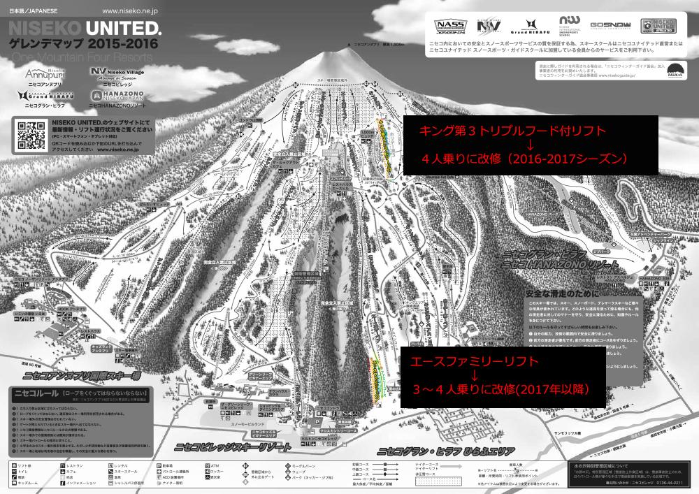 Niseko United Trail Map Jp