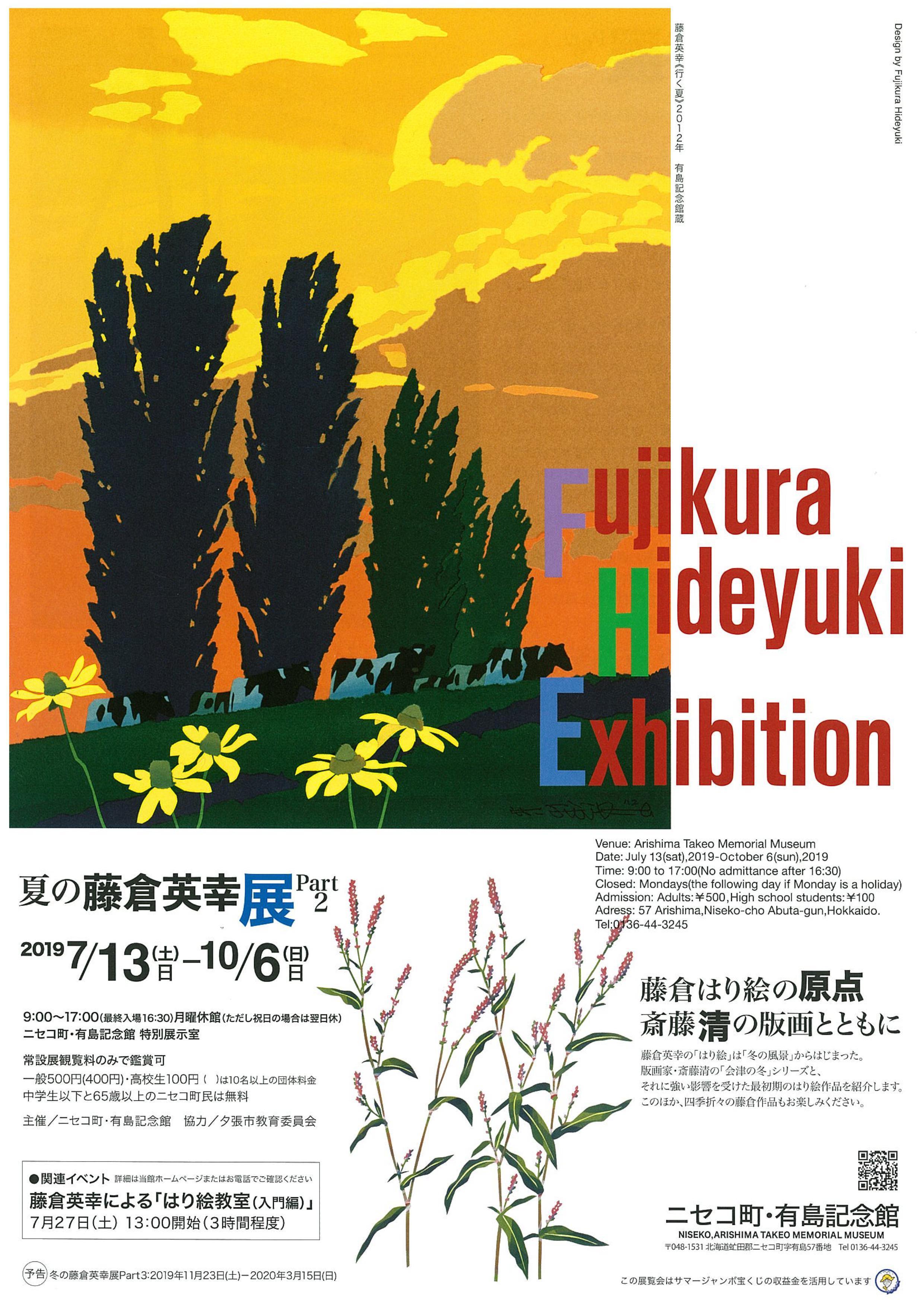 Fujikura Hideyuk's Summer Exhibition