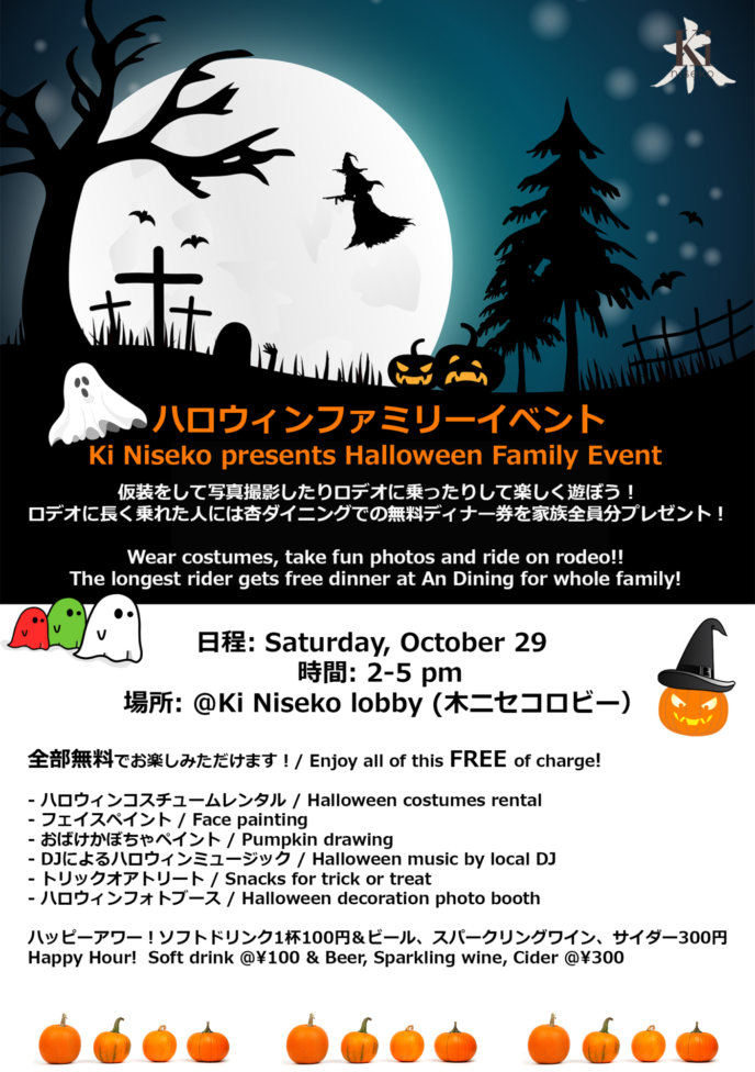 Halloween Event Flyer Revised 1