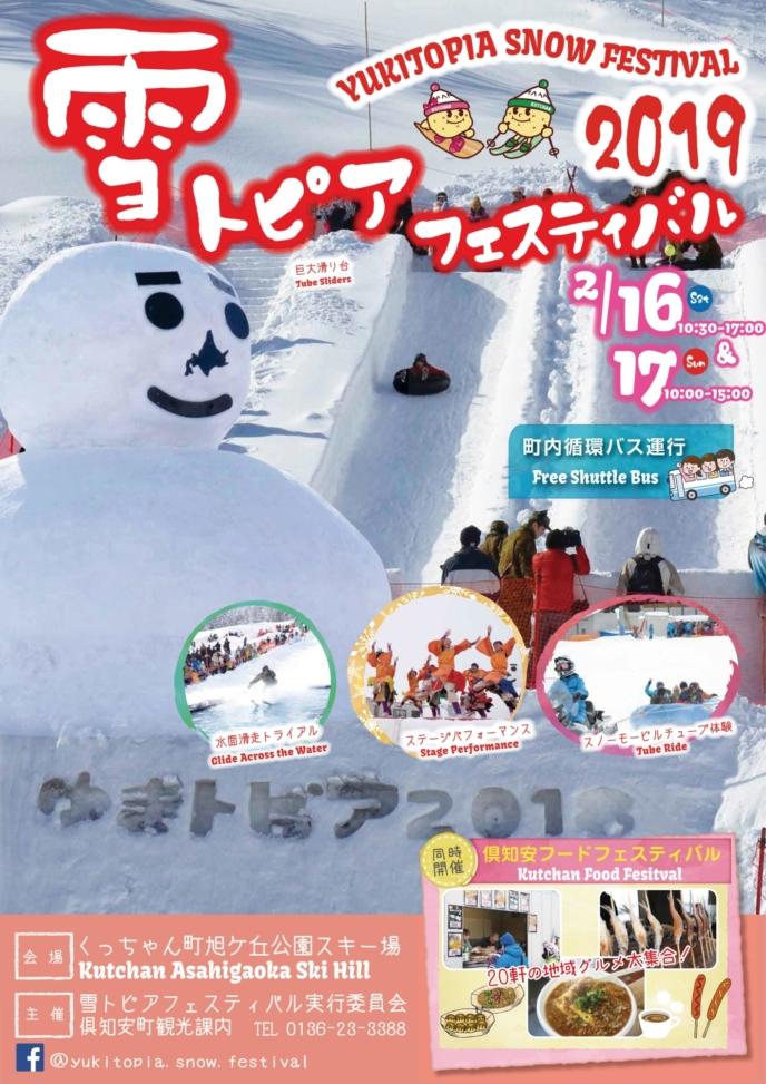 【完成】雪トピア A2ポスター2019