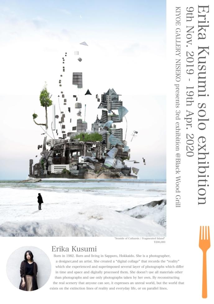 Erika Kusumi02