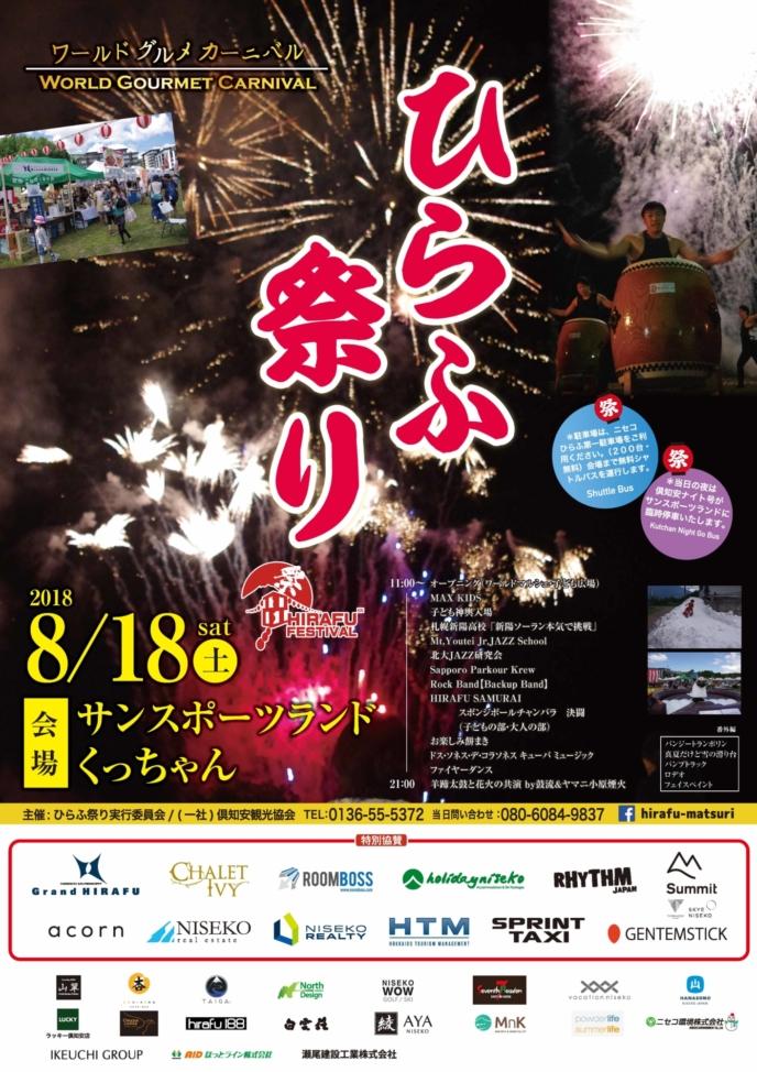 Hirafu Matsuri Festival 2018