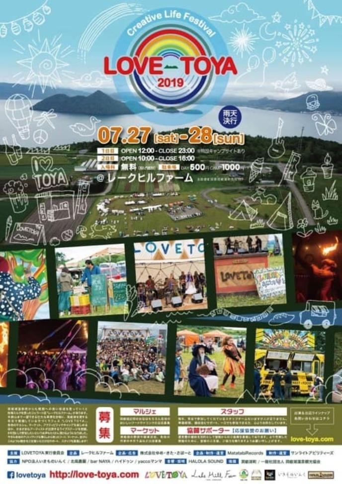 Love Toya 2019 Flyer