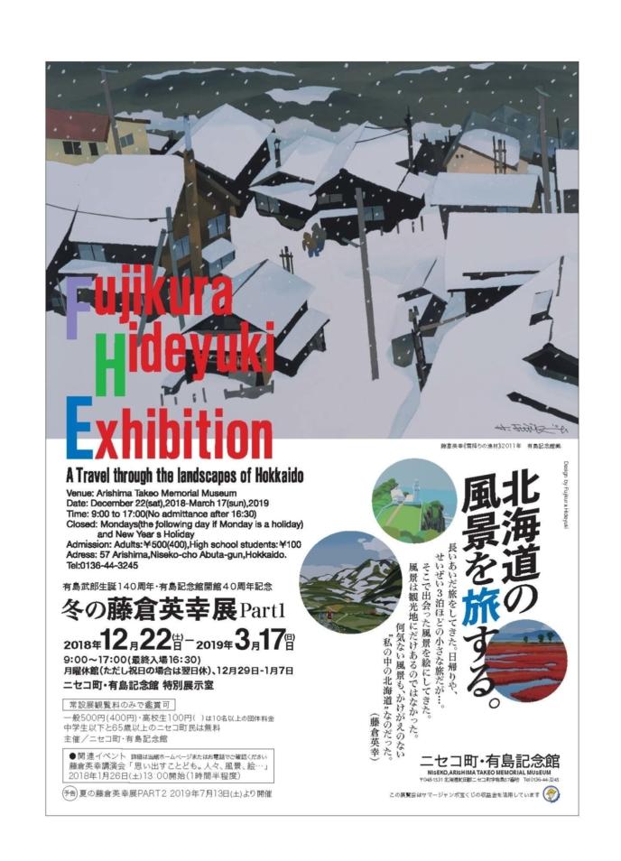 Fujikura Ex 秋冬 A4 1116(未定稿) 1 Page 1