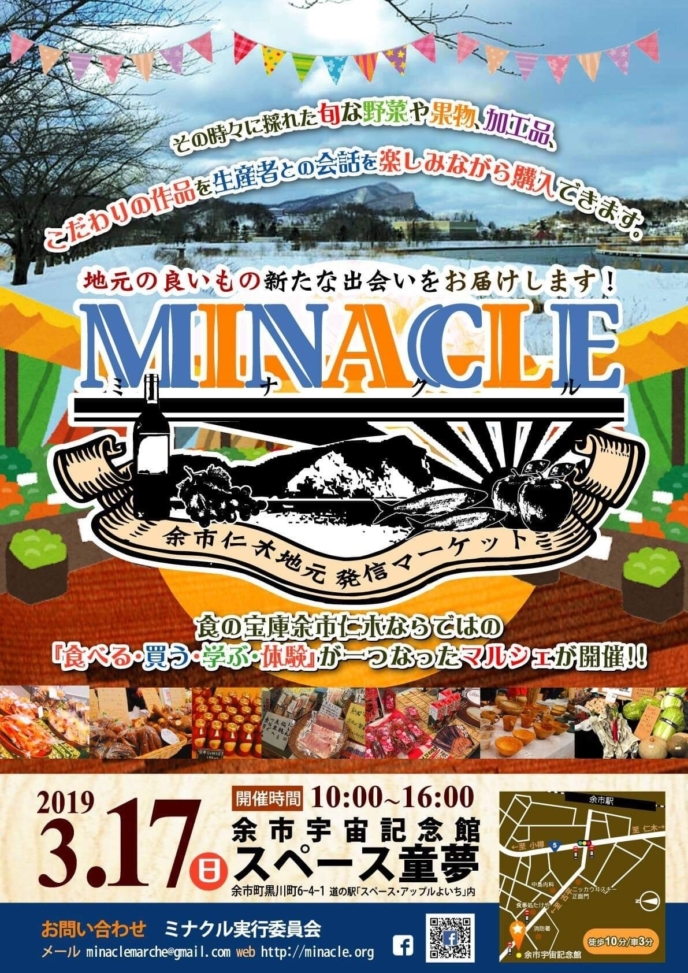 Minacle Marche March