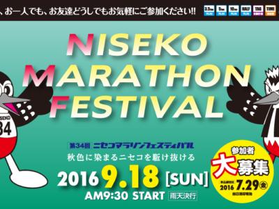 Niseko Marathon