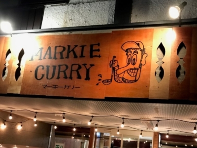 Markie Curry Soup Curry Signage 1